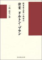 熊本県立第一高女の偉業 ドルトン・プラン