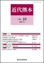近代熊本 32号