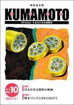 総合文化誌KUMAMOTO 第10号