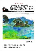 総合文化誌KUMAMOTO 第7号