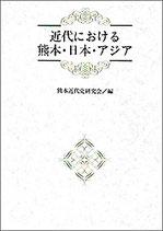 近代における熊本・日本・アジア