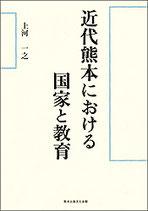 近代熊本における国家と教育