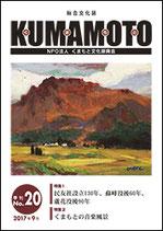 総合文化誌KUMAMOTO 第20号