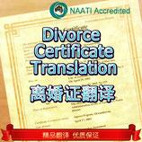 Divorce Certificate Translation 离婚证翻译