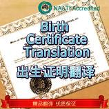 Birth Certificate Translation 出生证明翻译