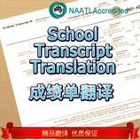 School Transcript Translation 成绩单翻译