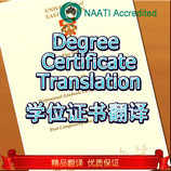 Degree Certificate Translation 学位证书翻译