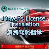 Driver's License Translation 澳洲驾照翻译