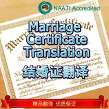 Marriage Certificate Translation 结婚证翻译