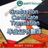 Graduation Certificate Translaiton 毕业证书翻译
