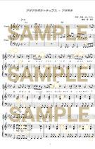 商品名アゲアゲポテトチップス-アゲポチ コーラス ピアノ コード表記 譜面 PDF版