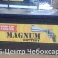 Аккумулятор 6ст - 190 (Magnum) конус/болт, болт (отеч.авто)