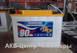 Аккумулятор 6ст - 90  (Подольск)