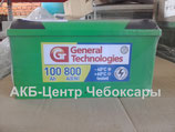 Аккумулятор 6ст - 100 General Technologies - оп