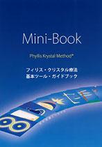 ミニブック:フィリス・クリスタル療法基本ツールガイドブック