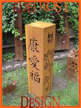 064 Edelrost Säule mit chinesischen Zeichen