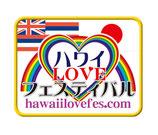 ハワイLoveフェスティバルオリジナルバッジ【送料無料】