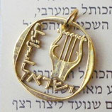 Israel Davids Harfe
