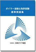 ボイラー溶接士免許試験標準問題集