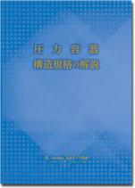 圧力容器構造規格の解説