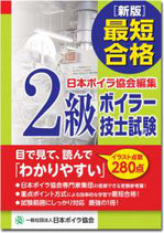 [新版]最短合格!! 2級ボイラー技士試験