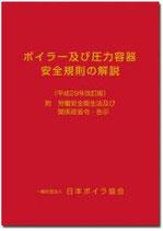ボイラー及び圧力容器安全規則の解説(平成29年改訂版)