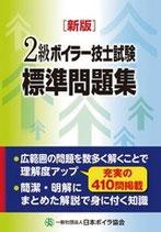 【新版】二級ボイラー技士試験標準問題集