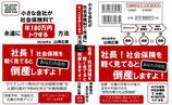 【虎ノ門】社会保険セミナー(事前決済)2万円の無料診断付