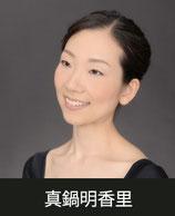 7/9 15:15-16:30 真鍋明香里先生 バレエ初級+プチポワント75分