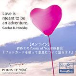 【オンライン】Points of You®体験会 Step-1『フォトカードを使って幸せについて語ろう!』