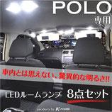 POLO専用 LEDルームランプセット