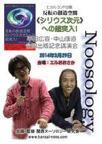 半田広宣×中山康直 合同出版記念講演会(2014年大阪)