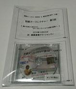 初級ヌースレクチャー 第5回 DVDセット