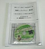 初級ヌースレクチャー 第4回 DVDセット