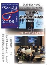 「ワンネスは2つある」川瀬統心出版記念講演会(2018年京都)