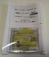 初級ヌースレクチャー 第6回 DVDセット