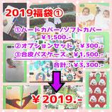 2019福袋① 通常印刷+OPセット+パスケース