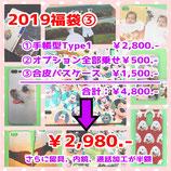 2019福袋③ 手帳+OP全部+パスケース