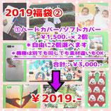 2019福袋② 通常印刷×2個