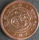 半銭銅貨 明治17年