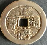 超大型絵銭正徳通寶 西暦1160年