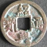 大型紹興通寶 西暦1131年