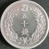 竜50銭銀貨 明治38年(下切)
