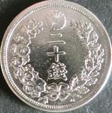 竜20銭銀貨(明治6年)