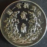 中華民国 貳角銀貨