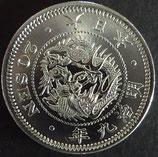 竜20銭銀貨  明治9年後期