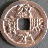 紹煕通寶 西暦1191年