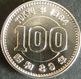 百円銀貨 昭和39年