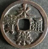 永楽通寶 西暦1409年
