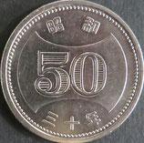 菊穴ナシ50円ニッケル貨 昭和30年